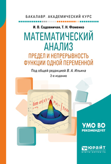 Математическая хронология библейских событий
