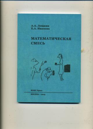 Математическая смесь. Изд.2