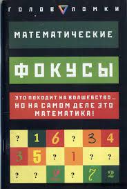 Математические фокусы [Это походит на волшебство... но на самом деле это математика!]