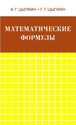 Математические формулы. Алгебра. Геометрия. Математический анализ