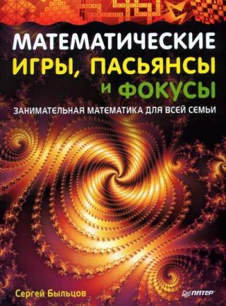 Математические игры, пасьянсы и фокусы