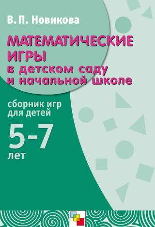Математические игры в детском саду и начальной школе. Сборник игр для детей 5-7 лет