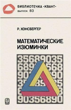 Математические изюминки