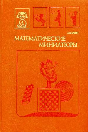 Математические миниатюры