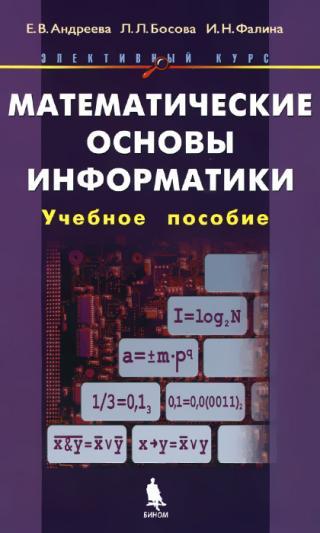 Математические основы информатики. Учебное пособие