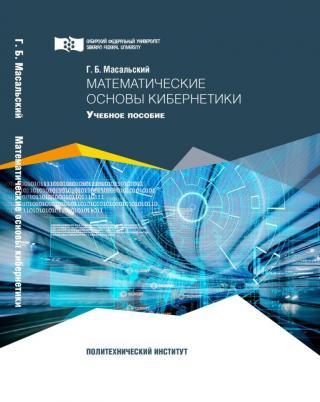Математические основы кибернетики. Учебное пособие