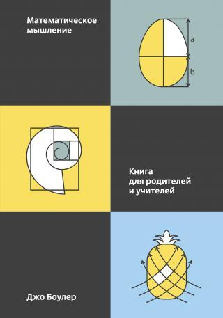 Математическое мышление [Книга для родителей и учителей]