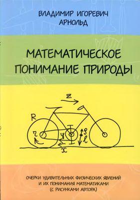 Математическое понимание природы: Очерки  удивительных физических явлений и их понимания  математиками (с рисунками автора).