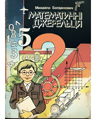 Математичні джерельця
