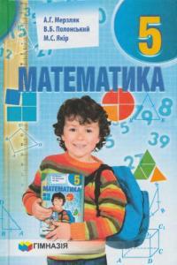 Математика: 5 клас