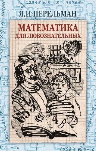Математика для любознательных [Сборник]