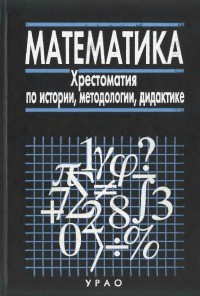 Математика: Хрестоматия по истории, методологии, дидактике