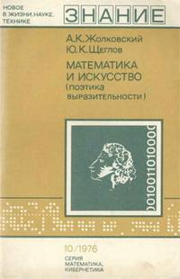Математика и искусство (поэтика выразительности)