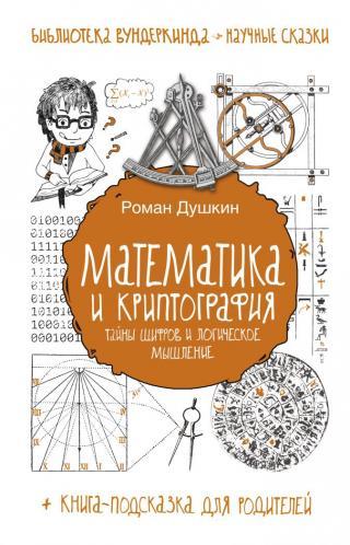 Математика и криптография [Тайны шифров и логическое мышление]