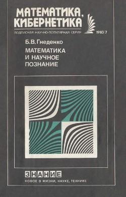 Математика и научное познание