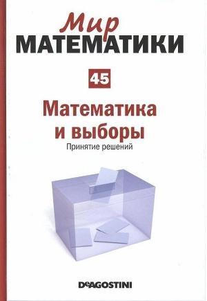 Математика и выборы. Принятие решений