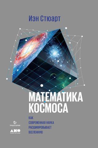 Математика космоса [Как современная наука расшифровывает Вселенную]