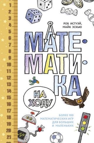 Математика на ходу [Более 100 математических игр для больших и маленьких] [litres]
