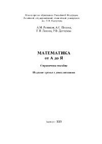 Математика от А до Я: Справочное пособие (издание третье с дополнениями)