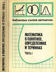 Математика в понятиях, определениях и терминах [обе части в одном файле]