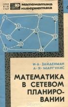 Математика в сетевом планировании
