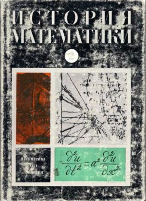 Математика XVII столетия