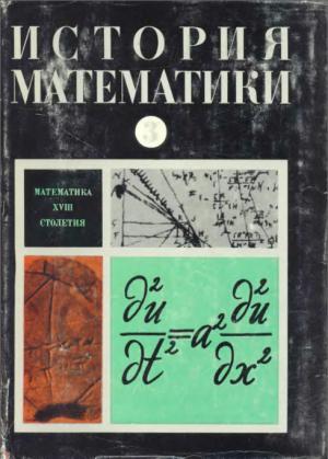 Математика XVIII столетия [Слой OCR]