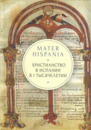 Mater Hispania: христианство в Испании в I тысячелетии