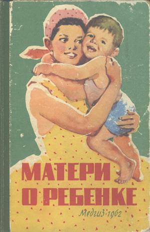 Матери о ребенке