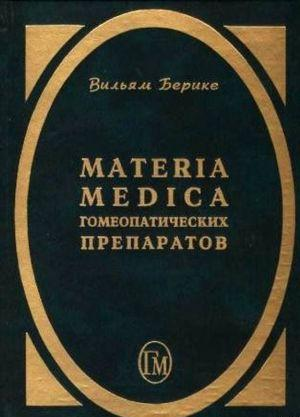 Materia Medica гомеопатических препаратов