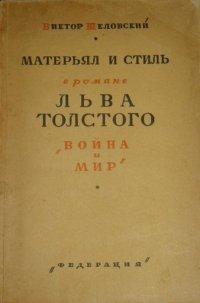 Материал и стиль в романе Льва Толстого «Война и мир»