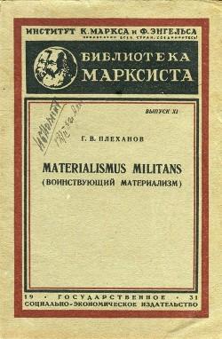 Materialismus militans (Воинствующий материализм