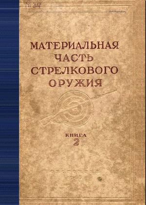 Материальная часть стрелкового оружия. Книга 2