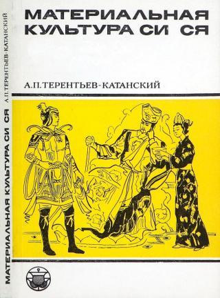 Материальная культура Си Ся: По данным тангутской лексики и иконографическому материалу