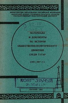 Материалы и документы по истории общественно-политического движения среди татар (1905-1917 гг.)