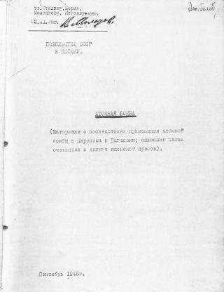 Материалы о последствиях применения атомной бомбы в Хиросиме и Нагасаки; описания наших очевидцев и данные японской прессы