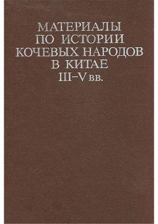Материалы по истории кочевых народов в Китае III-V вв. Выпуск 2. Цзе