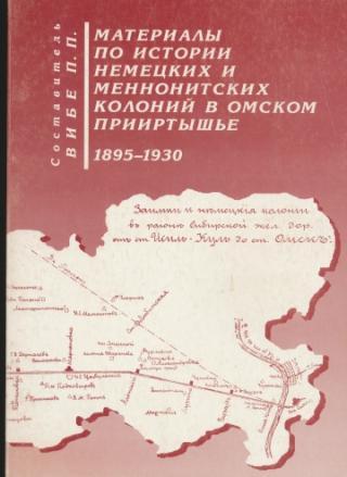 Материалы по истории немецких и меннонитских колоний в Омском Прииртышье 1895-1930