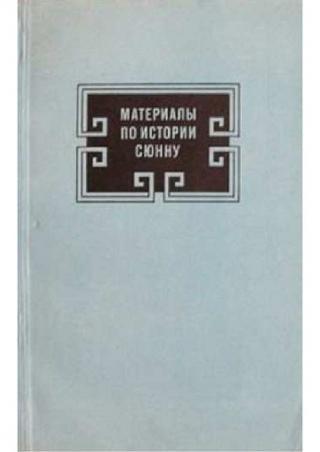 Материалы по истории сюнну (по китайским источникам). Выпуск второй