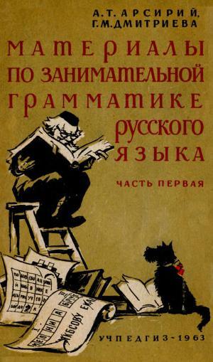 Материалы по занимательной грамматике русского языка