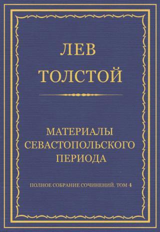 Материалы Севастопольского периода