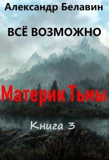 Материк Тьмы (СИ)