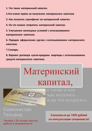 Материнский капитал, а также о том, как получить и на что потратить