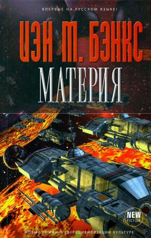 Материя [Matter - ru]