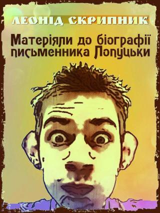 Матеріяли до біографії письменника Лопуцьки