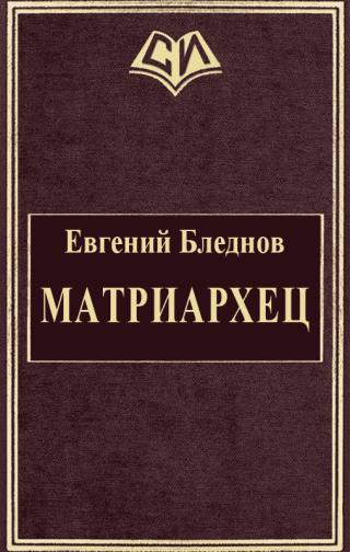 МатриарХЕЦ