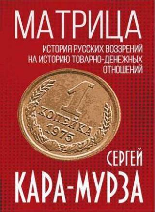 Матрица. История русских воззрений на историю товарно-денежных отношений
