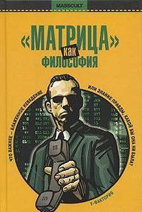 """""""Матрица"""" как философия"""
