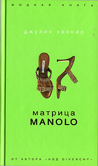 Матрица Manolo [The Manolo Matrix-ru]