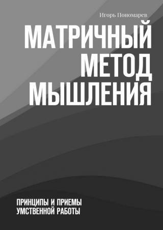 Матричный метод мышления [Принципы иприемы умственной работы]